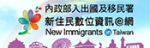 New Immigrants in Taiwan(open new window)
